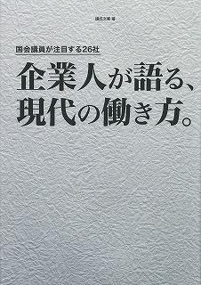大迫電気様 TOPページ