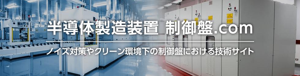 半導体製造装置 制御盤.com